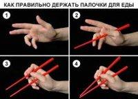 Как пользоваться палочками хаши (хаси)